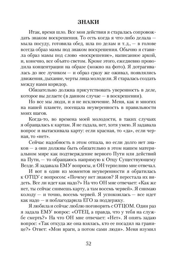 1679_Высотина_блок_print_p052.jpg