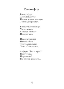 1187_Кунсувакова_блок_print_70.jpeg