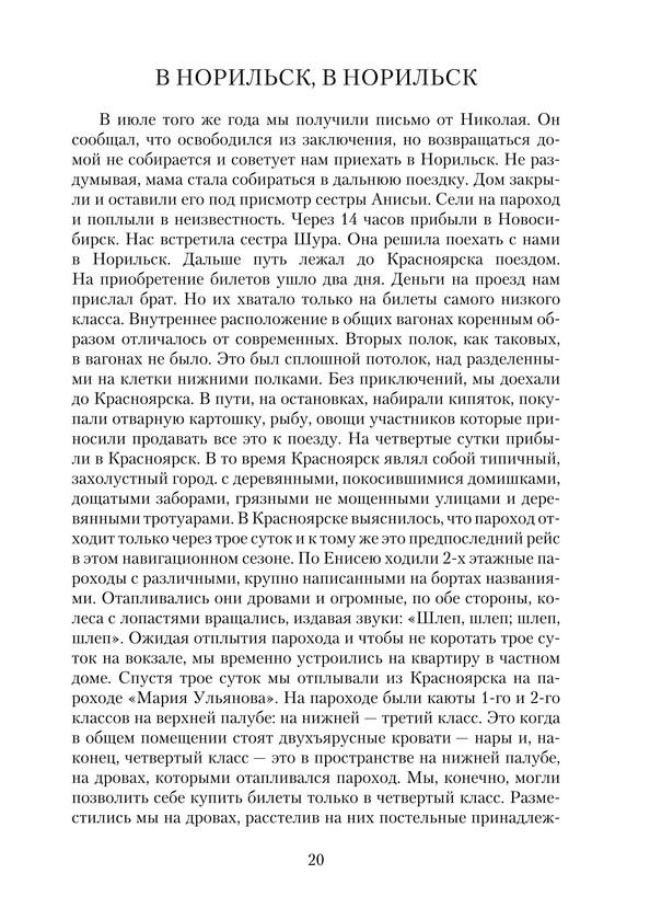 1694_Коломейцева_блок_print_20.jpeg