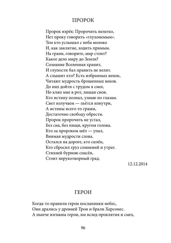 1344_Аблеев_блок_print_96.jpeg