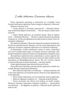 1649_Попов_блок_print_p042.jpg