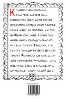 обложка Жертвенный престол 2.jpg