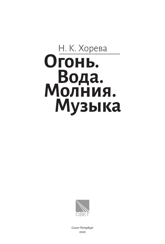 2083_Хорева_блок_print_1.jpeg