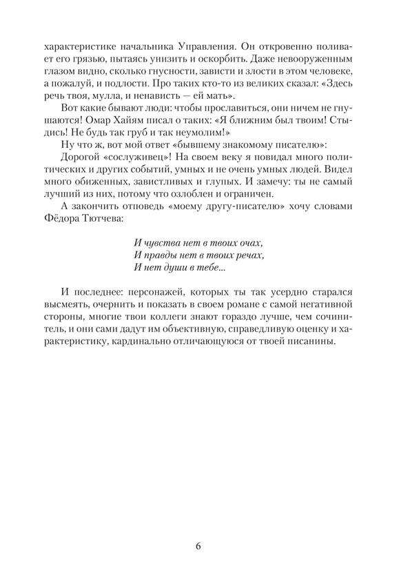 1722_Чадова_блок_print_6.jpeg