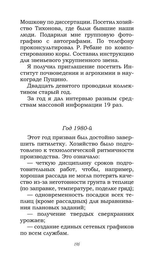 2102_Феофилов_блок_print_198.jpeg