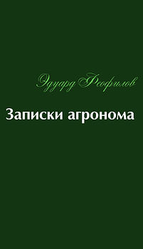 обложка Записки агронома.jpg