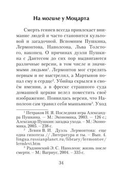 1738_Гиляревский_блок_print_34.jpeg