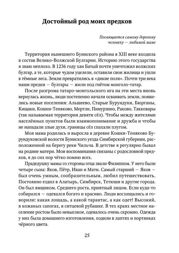 1847_Григорьев_145х205_Блок_PRINT_25.jpe