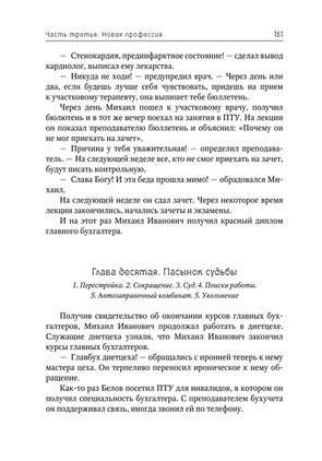 Попов_не вечер_блок_161.jpeg