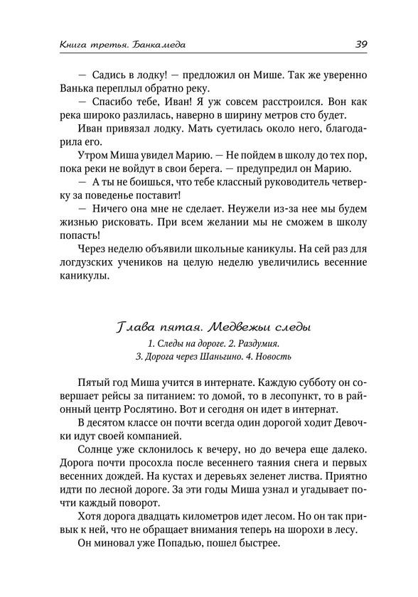 Попов_банка меда_блок_39.jpeg