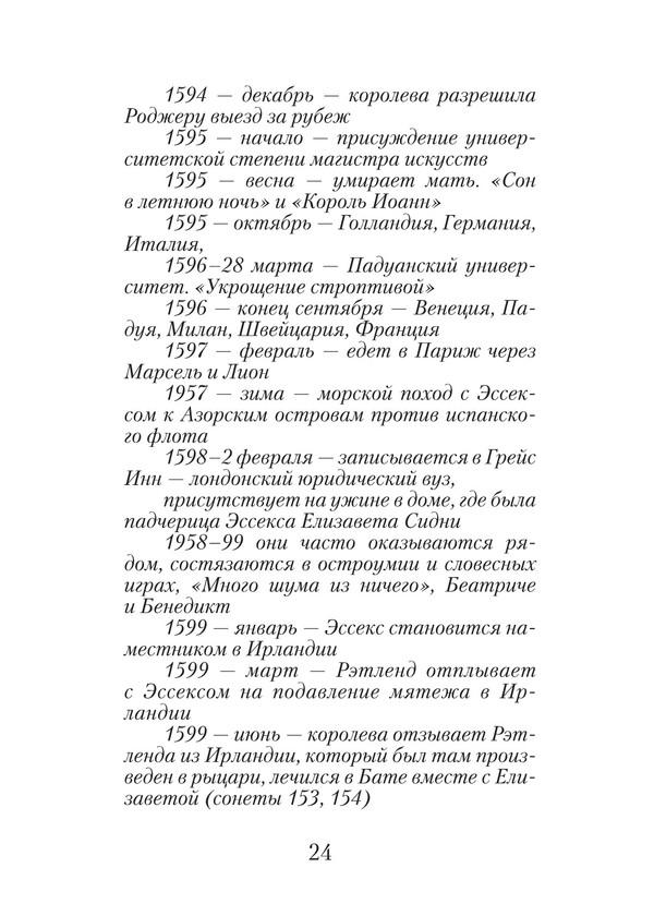 1738_Гиляревский_блок_print_24.jpeg
