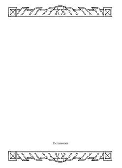 2180_Гурко_блок_print_50.jpeg