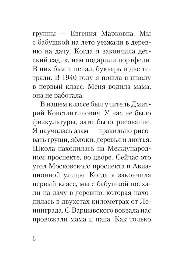 2022_Кежова_блок_print_6.jpeg