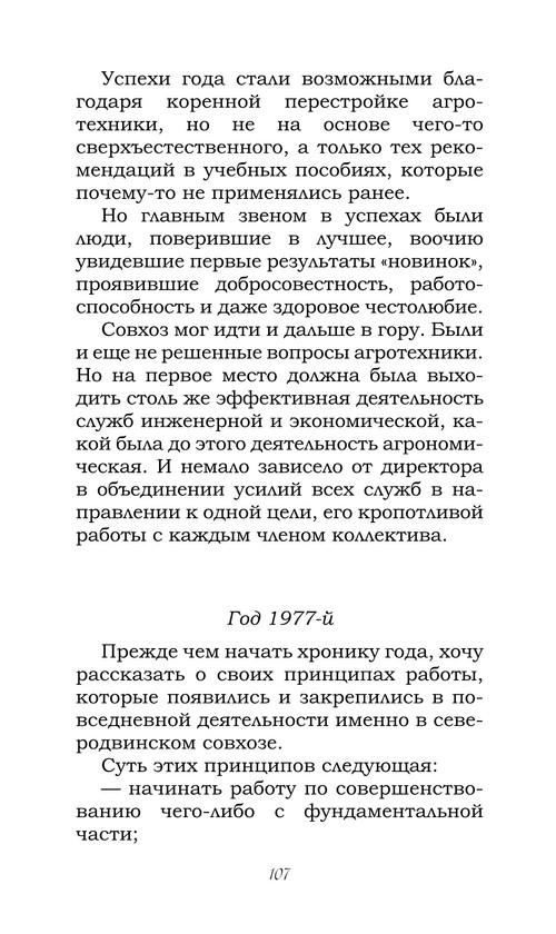 2102_Феофилов_блок_print_107.jpeg