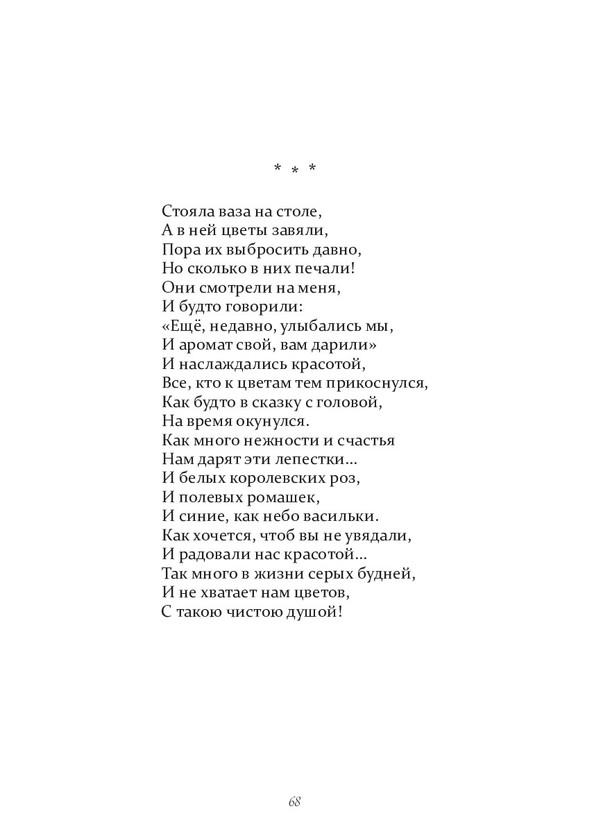 1711_Ефимова_print_p068.jpg