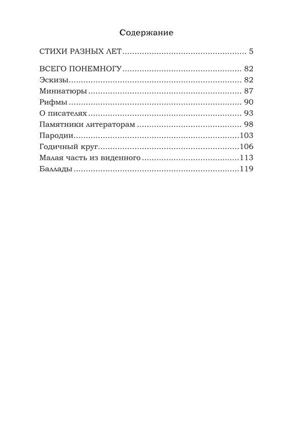 Феофилов_1646_,блок_print+_135.jpeg