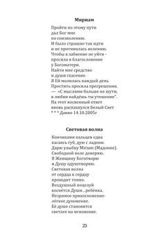 1584_Бондаренко_блок_print_23.jpeg