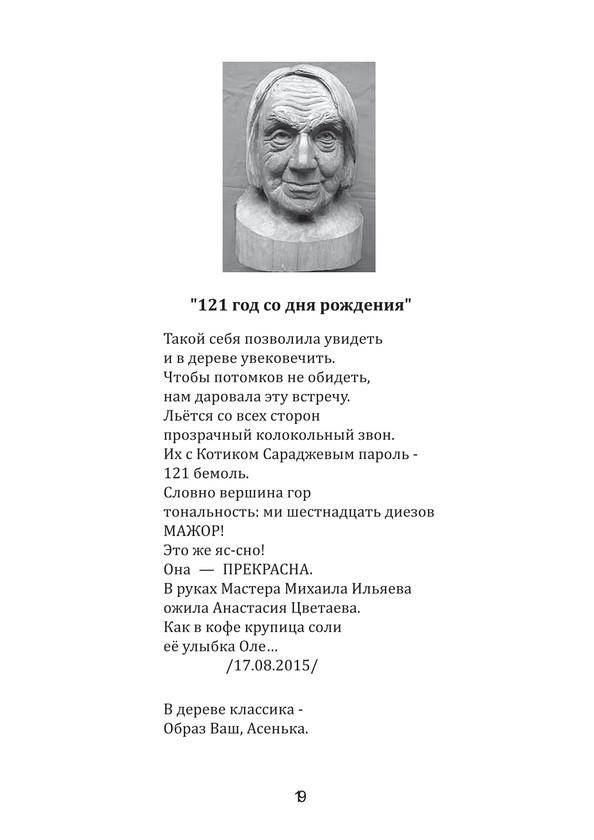 1584_Бондаренко_блок_print_19.jpeg