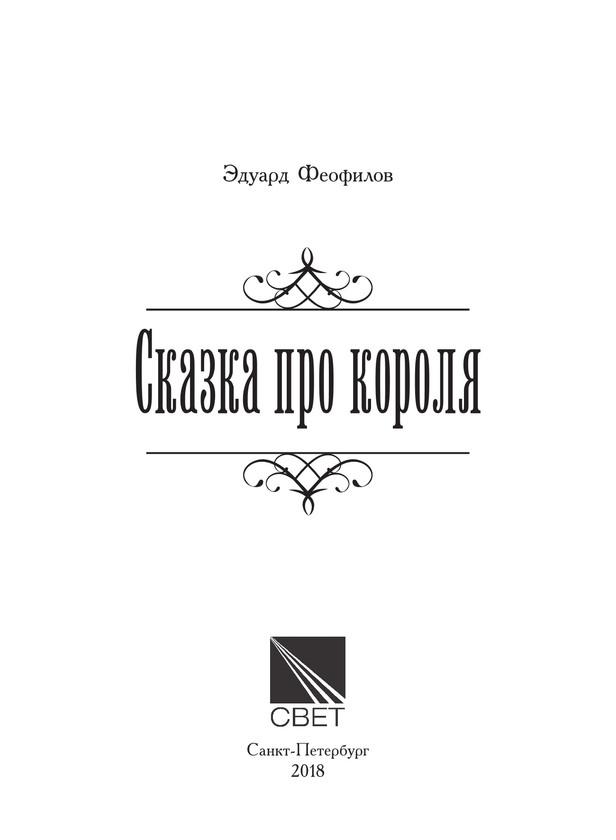 Феофилов_блок_print_1.jpeg