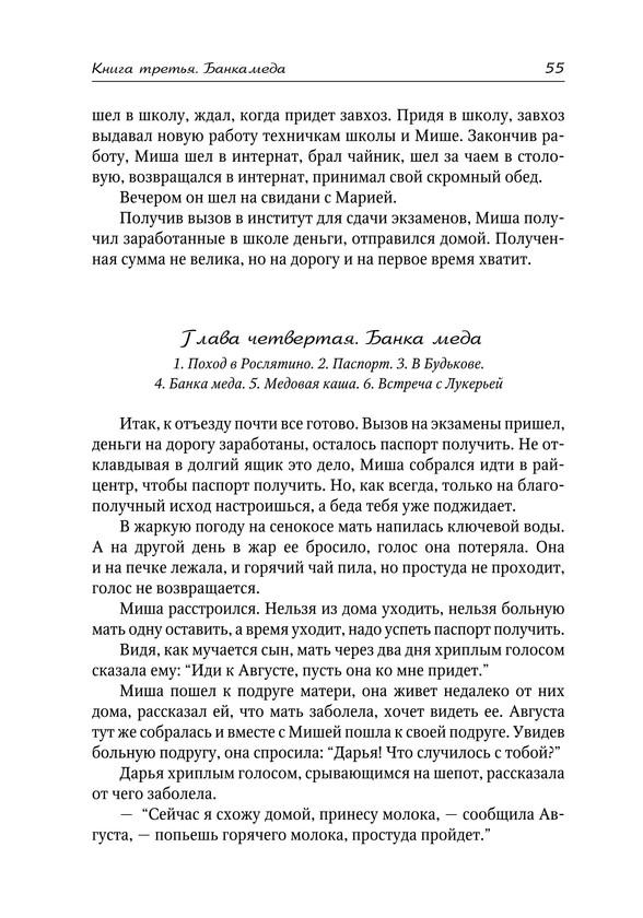 Попов_банка меда_блок_55.jpeg
