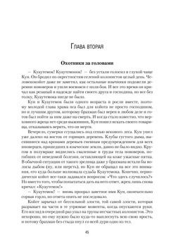 1899_Гурко_блок_print_45.jpeg