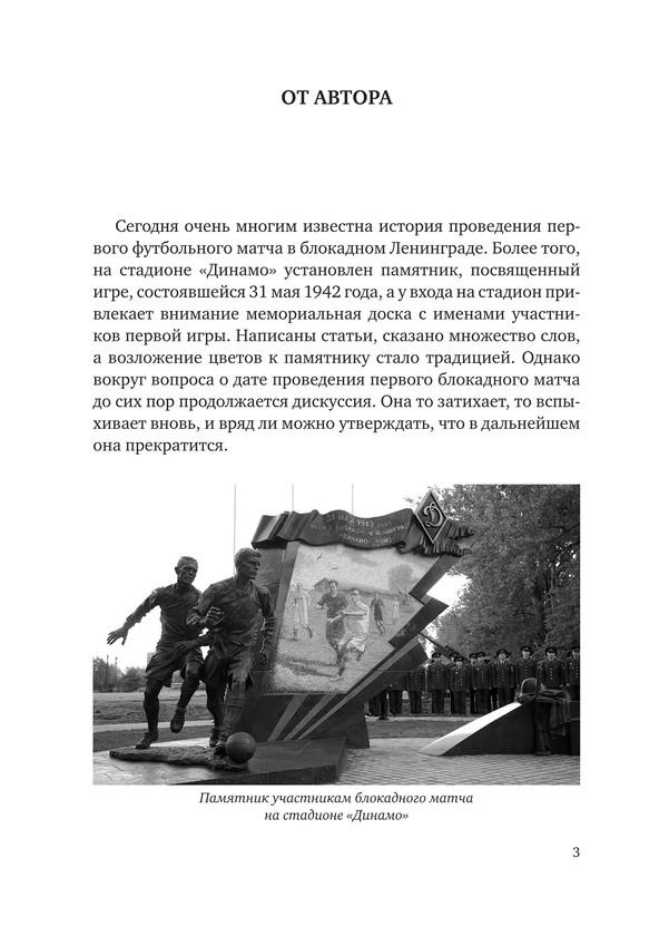 Дунаевский А. Л. Первый блокадный матч_4