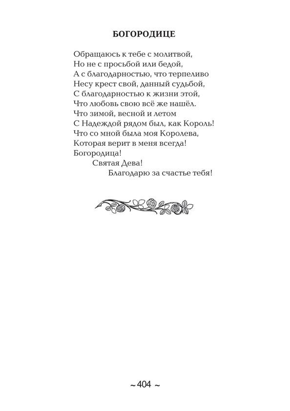 1913_Певень_блок_print_404.jpeg