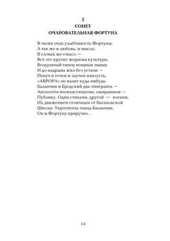 1901_Орлов_блок_print_14.jpeg