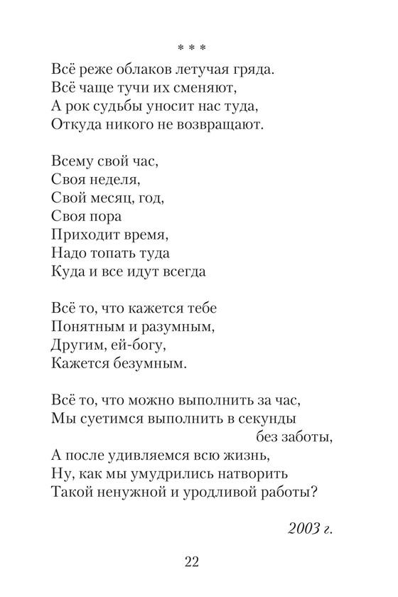 2009_Якубов_блок_print_v2_022.jpg