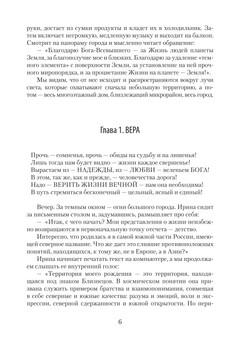1846_Сергеева_блок_print_6.jpeg