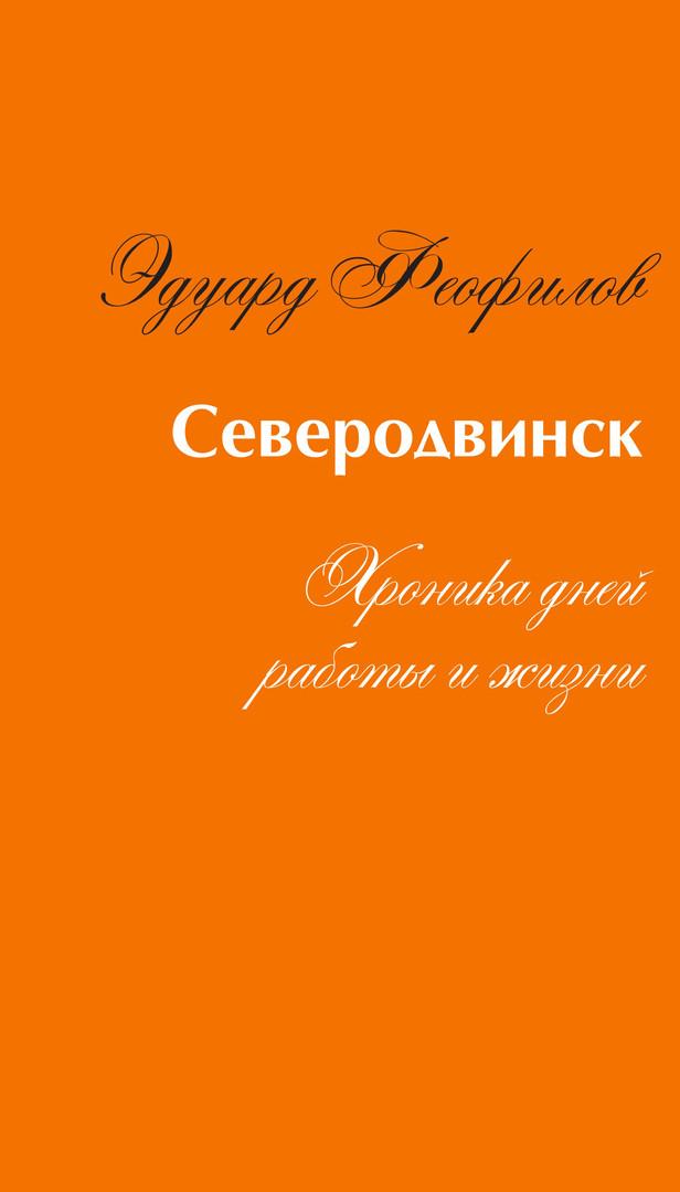 обложка Северодвинск.jpg