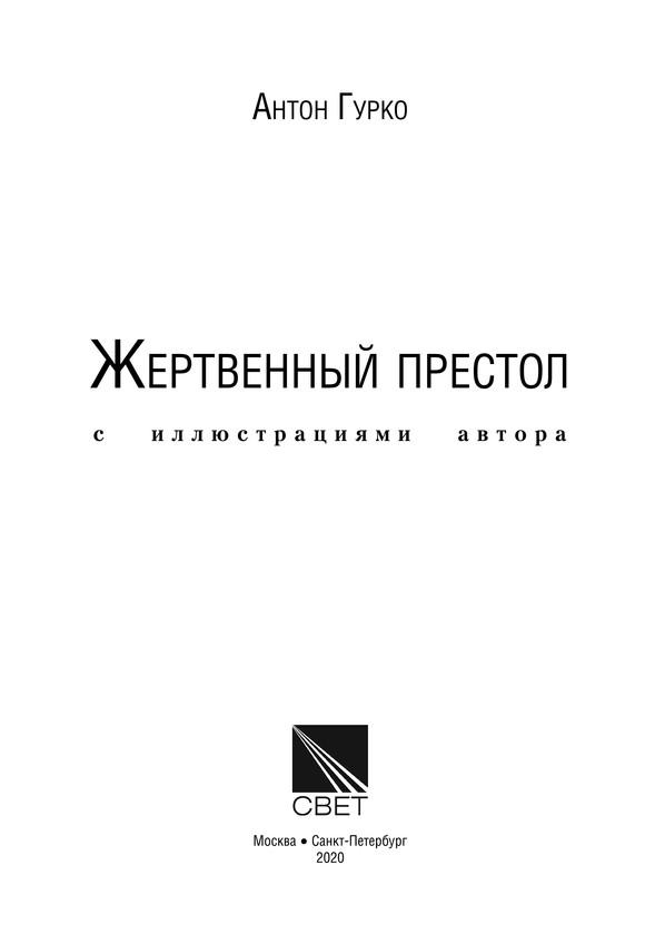 1899_Гурко_блок_print_1.jpeg