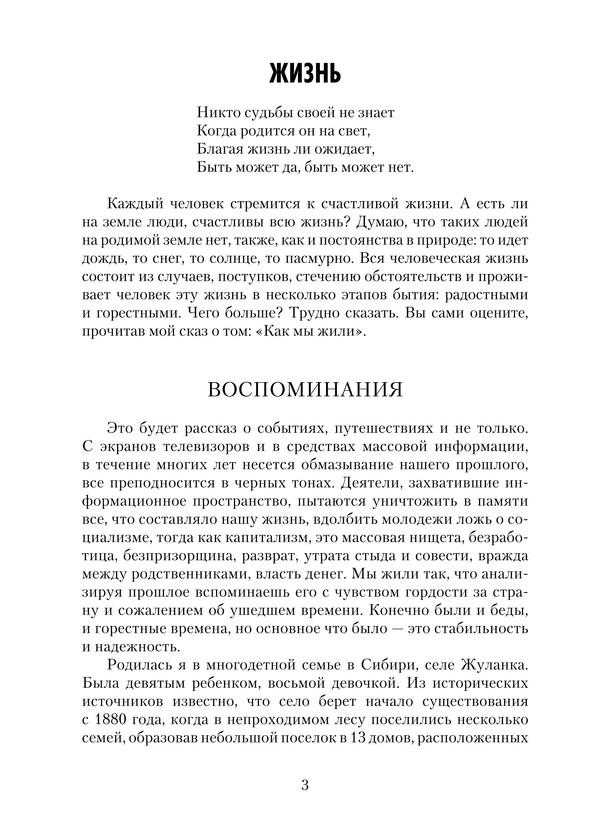 1694_Коломейцева_блок_print_3.jpeg