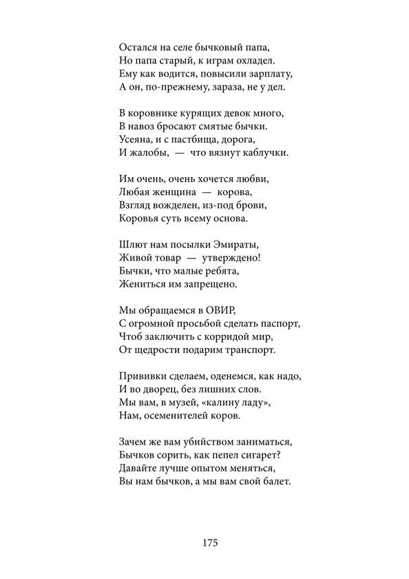 2163_Аблеев_блок_print_175.jpeg