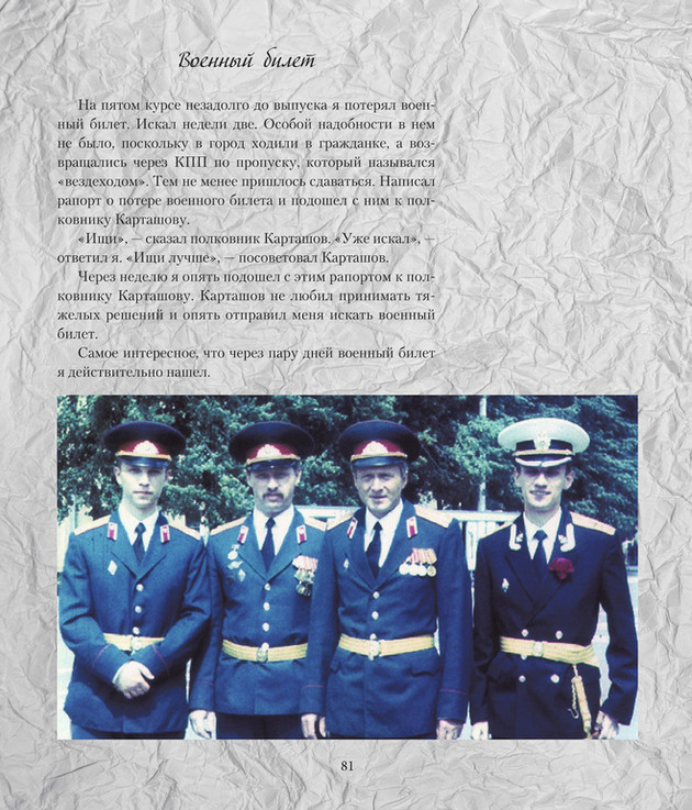 1625_Злобин_print_81.jpeg