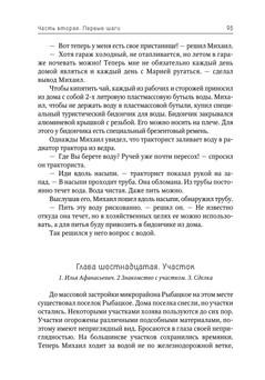 Попов_не вечер_блок_95.jpeg