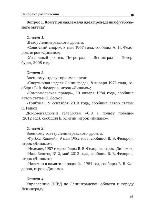 Дунаевский А. Л. Первый блокадный матч_6