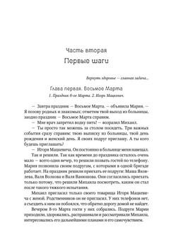 Попов_не вечер_блок_45.jpeg