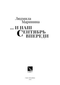 2133_Маринина_145х205_PRINT_1.jpeg