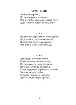 Бондаренко_блок_print_3.jpeg