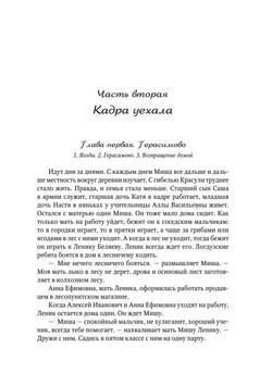 Попов_козлец_блок (1)_41.jpeg