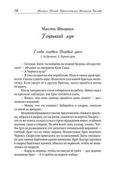 Попов_блок_78.jpeg