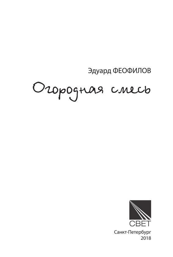 Феофилов_1456_блок_print_1.jpeg