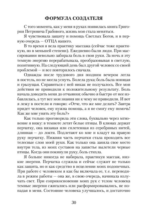 1679_Высотина_блок_print_p030.jpg