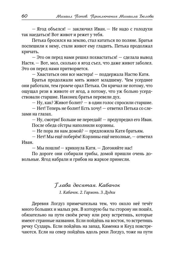 Попов_блок_60.jpeg
