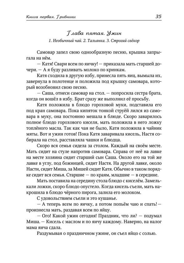 Попов_блок_35.jpeg