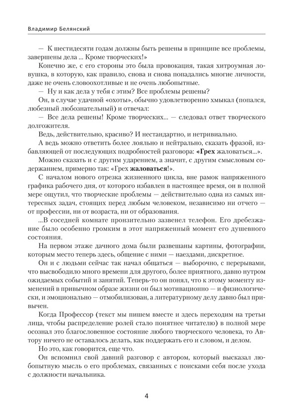 1703_Белянский_print_4.jpeg