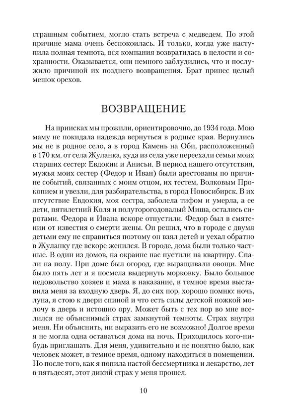 1694_Коломейцева_блок_print_10.jpeg