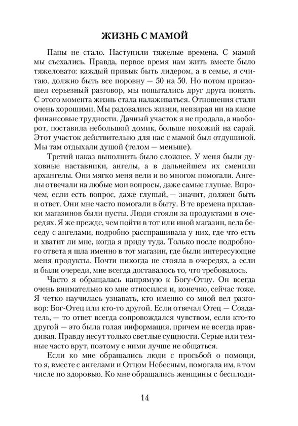 1679_Высотина_блок_print_p014.jpg