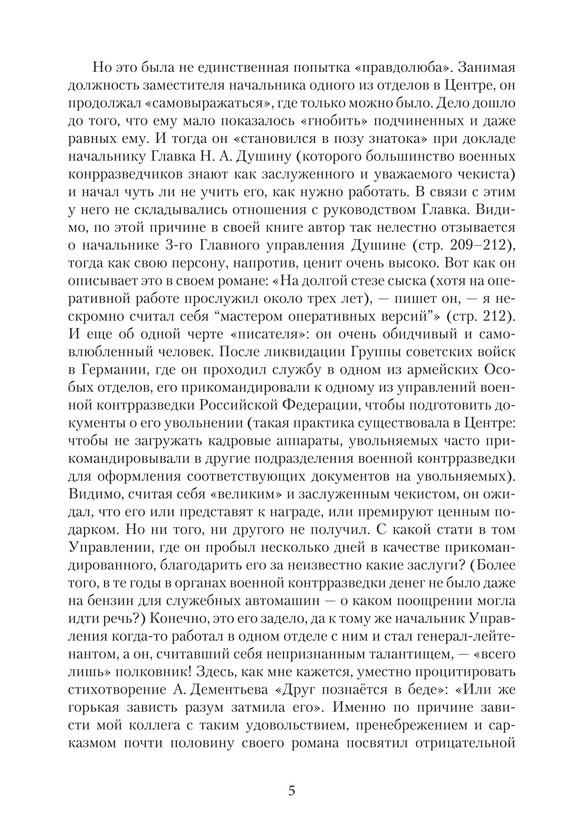 1722_Чадова_блок_print_5.jpeg